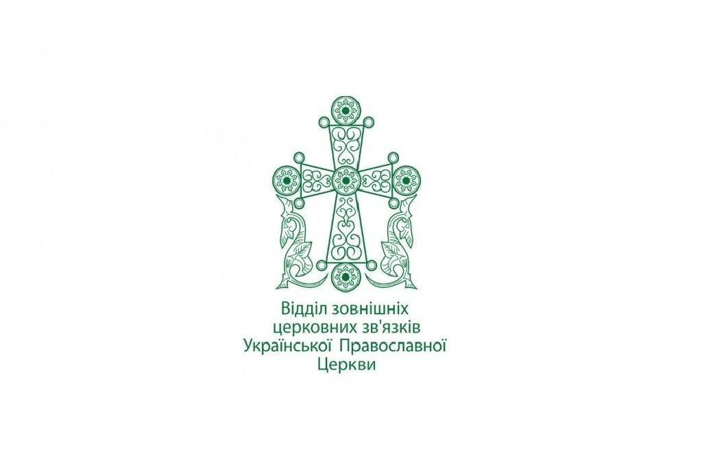 Назначение Константинополем своих экзархов в Киев является грубым нарушением канонической территории Украинской Православной Церкви
