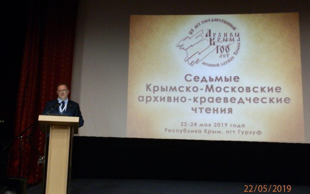 Участие в открытии Седьмых Крымско-Московских архивно-краеведческих чтений