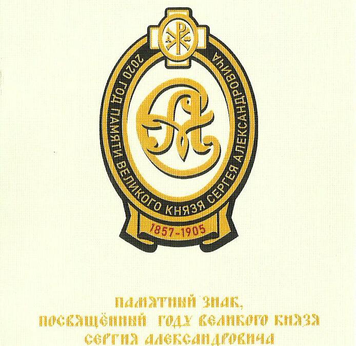 Цесаревич Георгий Михайлович молился за панихидой по Великому Князю Сергию Александровичу в Новоспасском монастыре